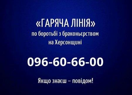 Андрій Гордєєв оголосив війну браконьєрам! - Гаряча лінія