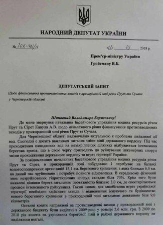 Максим Бурбак - звернувся до Прем'єр-міністра