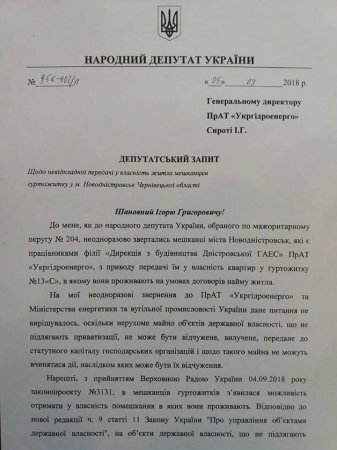 Гуртожитки передаються у власність його мешканців - Максим Бурбак