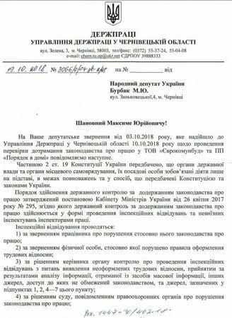 Цікаву відписку отримав від Управління держпраці - Максим Бурбак